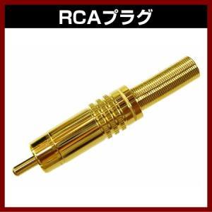 RCAジャック C-00061 凸 RP-1480G/W(白) ケーブル用RCAジャック DCプラグ 金メッキ オス|shins