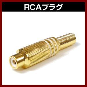 RCAジャック C-00158 凹 RJ-2140G/W(白) ケーブル用RCAジャック DCプラグ 金メッキ メス|shins