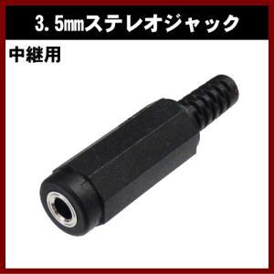 3.5mm ステレオ中継ジャック (MJ-073N)|shins