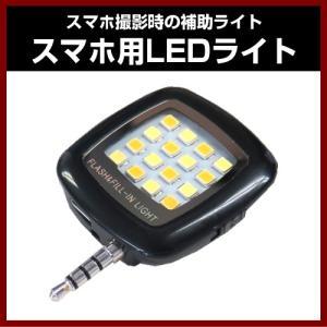 スマホ用LEDライト SMART-LED16 バッテリー内蔵タイプで単独使用可能 キャンプ 登山 災害 補助等 として|shins