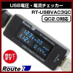 USBチェッカー RT-USBVAC3QC Quick Charge 2.0|shins