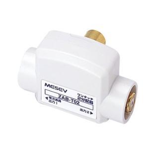 ロアス ワンタッチアンテナ 2分配器 ZAB-T02 1端子電流通過型|shins