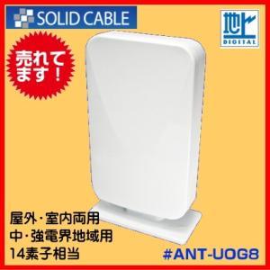地上デジタル放送用アンテナ #ANT-UOG8(WH)  フラットタイプ 屋外・室内両用 中・強電界地域用 水平偏波用 八木式14素子相当 ソリッドケーブル|shins