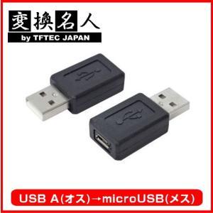 変換名人 USB A(オス)→microUSB(メス) 変更アダプタ USBAA-MCB|shins