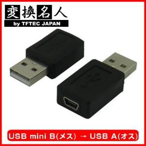 変換名人 mini 5pin → USB A type 変更アダプタ USBA-M5BN|shins