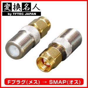 変換名人 Fプラグ(メス) → SMAP(オス) 変換アダプタ F-SMAP|shins