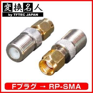 変換名人 Fプラグ → RP-SMA 変換アダプタ F-RPSMAP|shins
