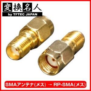 変換名人 SMAアンテナ(メス) → RP-SMA(メス) 変換アダプタ  SMAJ-RPSMAP|shins