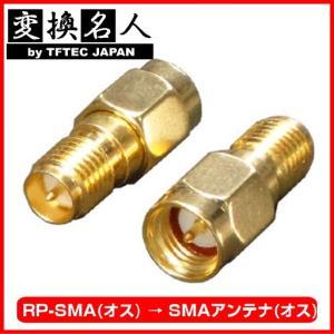 変換名人 RP-SMA(オス) → SMAアンテナ(オス)  変換アダプタ RPSMAJ-SMAP|shins