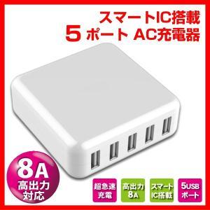 USB ACアダプター J G-AC8A 白 5ポート 8A AC充電器 2.4A 急速充電 スマートIC搭載|shins