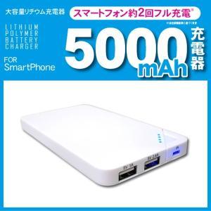 モバイルバッテリー G-PB50W 5000mAh リチウムポリマー ホワイト 2出力 2ポート2.4A 急速充電|shins