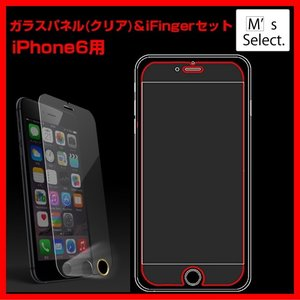 M's select. iFinger Button iPhone6用 ガラスパネル (クリア) & iFinger セット MS-I6G9H-CL-F|shins