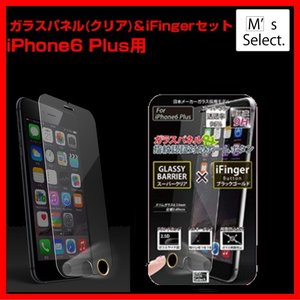 M's select. iFinger Button iPhone6 Plus用 ガラスパネル (クリア) & iFinger セット MS-I6G9H-CL-F|shins