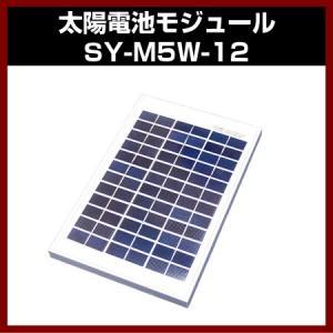 ソーラーパネル M-07392 12V (最大17V) 5W SY-M5W-12 太陽電池モジュール 12V/5W 太陽 発電 自作 キット|shins