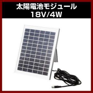 ソーラーパネル M-08244 18V 4W 京セラ製多結晶シリコン太陽電池セル使用 太陽電池モジュール 18V/4W 太陽 発電 自作|shins