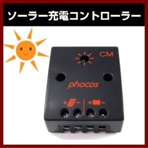 ソーラー充電コントローラー M-02827 12V 4A CM04-2.1 DCプラグ|shins