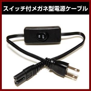 スイッチ付メガネ型電源ケーブル 30cm ショートモデル GM-SW001M メガネケーブル shins