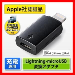 microUSB→Lightning 変換アダプタ TCM415K Apple認証  Lightning 多摩電子工業|shins