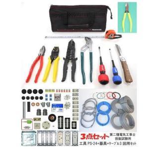 プロサポート PSC-00132 第二種電気工事士 工具(PS-24)・器具・ケーブル(3回)3点セット(31年版)|shins