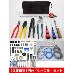 電気工事士2種 実技 練習 PSC-00066 工具(PS-24)・器具・ケーブル(1回)3点セット(28年版)