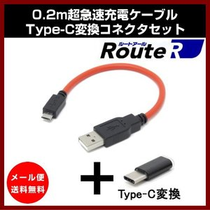 モバイル用超急速充電microUSBケーブル 0.2m Type-C 変換コネクタセット(RC-UHCM02+TC)Nexus 5X対応|shins