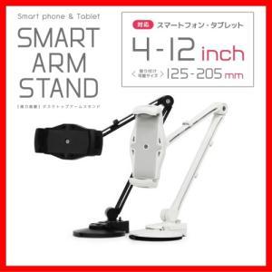 SMART ARM STAND 12〜4インチのタブレットやスマートフォン用アーム スマホアーム 吸盤 iPhone6s、6sPlus、iPad mini、iPad Air2 AIU-SAS01BK AIU-SAS01WH|shins