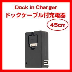 アウトレット USB充電器+MicroUSBケーブル のセット Dock in Charger ESDOCKINKJ 本体のDocケーブルは巻き取り式 100〜240V対応 shins