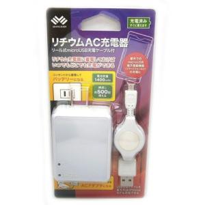 microUSBケーブル リチウム電池内臓 リール式 ホワイト WELIACMIUSB(WH) 1400mAh|shins