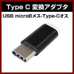 TypeC変換アダプタ TM-TPCAD USBmicroBメス-Type-Cオス|shins