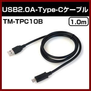 TM-TPC10B USB2.0 A-Type-C ケーブル 1.0m ブラック データ通信対応 100cm TIMELY タイムリー|shins