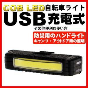 LED自転車ヘッドライト COB CYCLE LIGHT  USB充電式 防滴仕様 Ah039 点灯パターン6種 自転車 防災 アウトドア USB 充電式 防滴|shins