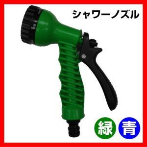 散水ノズル 単品 青・緑2色あり 水道 ホース アダプタ shins