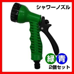 散水ノズル 青・緑 各1個セット 水道 ホース アダプタ shins