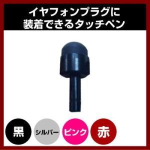 TOUCH-PENmini イヤフォンプラグに装着できるタッチペン|shins