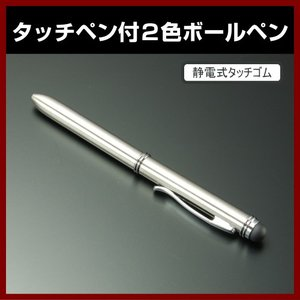 TOUCH-PEN02BR 静電式タッチゴム付ボールペン 黒 赤 2色モデル|shins
