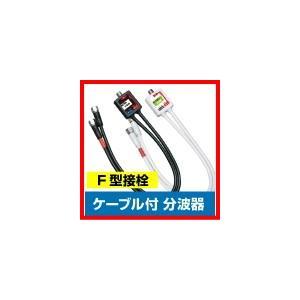 アンテナ 分波器  ケーブル付 2.6GHz対応モデル F型接栓タイプ TBP-FF