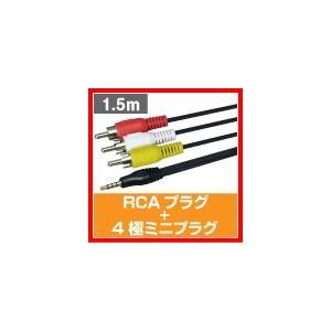 4極 3.5mm ミニプラグ + RCAプラグ 3ピン (赤白黄色) 1.5m|shins