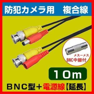 防犯カメラ BNCケーブル 10m BNC+電源ケーブル BNC型プラグ付 同軸ケーブル+電源線 PBC-BDC/100 3C-2V相当|shins