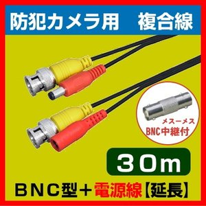 防犯カメラ BNCケーブル 30m BNC+電源ケーブル BNC型プラグ付 同軸ケーブル+電源線 PBC-BDC/300 3C-2V相当|shins