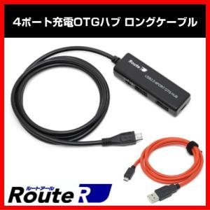 OTG-R05 RUH-OTGU4L+C 4ポート充電OTGハブ ロングケーブル + 超急速充電 microUSBケーブル 1m shins