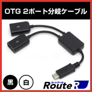 OTG-R07/R08 RC-OTG2TC OTG2ポート分岐ケーブル RC-OTG2TCB RC-OTG2TCW OTG USB Type-C|shins