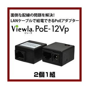 PoE給電アダプタ Viewla専用 PoE-12Vp Viewla|shins