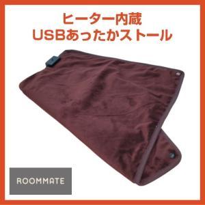 EB-RM2800A ヒーター内蔵USBあったかストール ふんわり ブランケット ひざ掛け ストール 巻きスカート USB ROOMMATE|shins