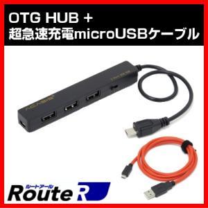OTG-R02 RUH-OTGHO27+C OTGハブ + 超急速充電 microUSBケーブル 1m 付き OTG 急速充電ケーブル RouteR ルートアール|shins