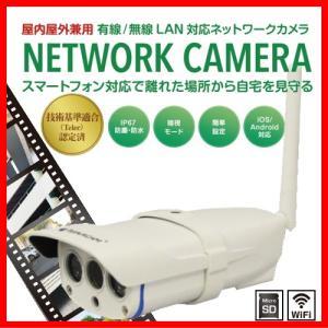 防犯カメラ VC7816WIP 屋内屋外兼用 100万画素 有線 無線 LAN ネットワークカメラ 防塵 防水 暗視|shins