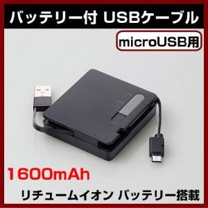 モバイルバッテリー コード付 DE-RKJ2BK  (microUSB) 1600mAh リチウムイオン電池|shins
