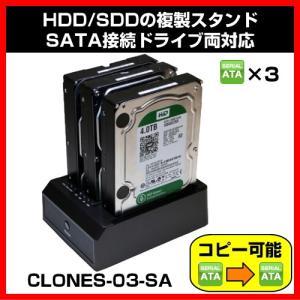 CLONES-03-SA Clone's HDD/SDDの複数スタンド SATA接続ドライブ Groovy shins