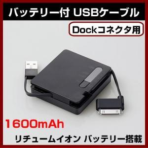 モバイルバッテリー コード付 DE-RKJ1BK  (Dock) 1600mAh リチウムイオン電池 iPhone4S・iPod Doc コネクタ用|shins