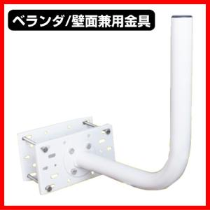 アンテナ用取付金具 ミニー BKW-50 ベランダ 壁面兼用 取付金具 アンテナ 金具|shins