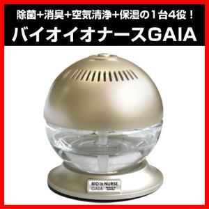 バイオイオナースGAIA ゴールド TEP-500GD|shins